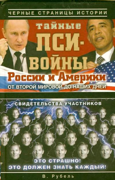 Тайные пси-войны России и Америки - фото 1