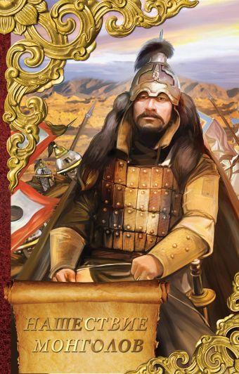 Нашествие монголов Ян В.