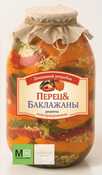 Перец и баклажаны - фото 1