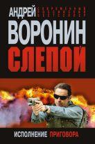 А.Н. Воронин - Слепой. Исполнение приговора' обложка книги