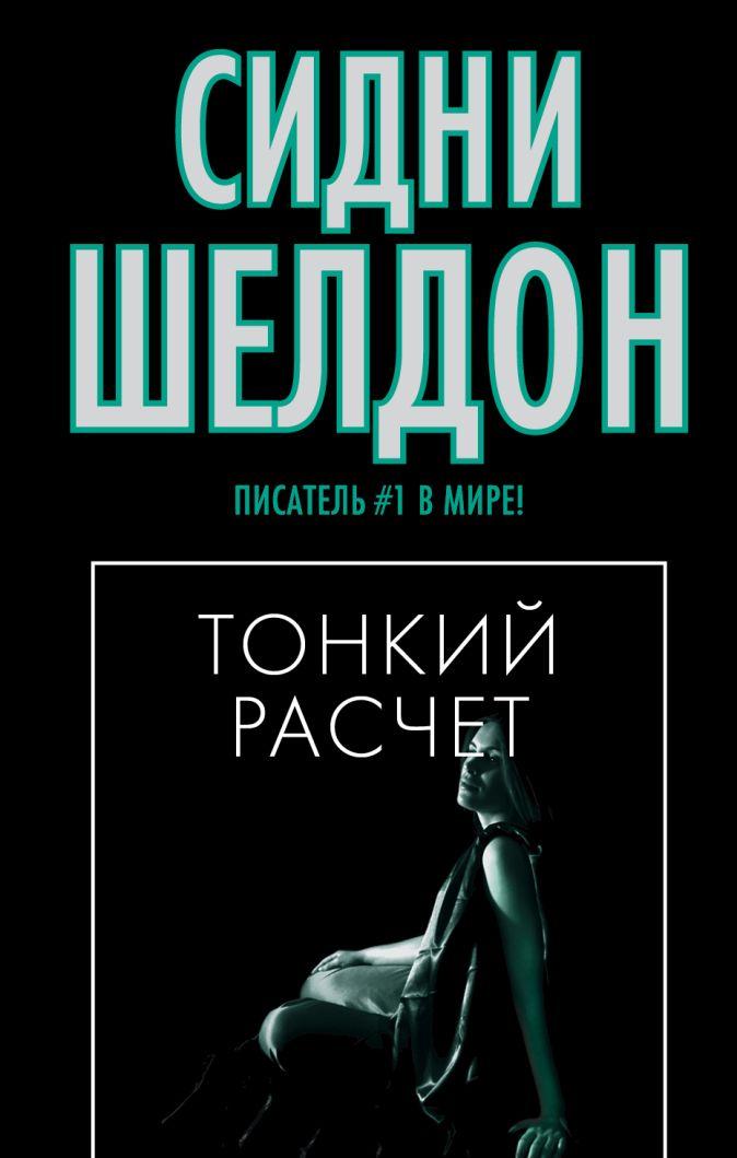 Шелдон С. - Тонкий расчет обложка книги