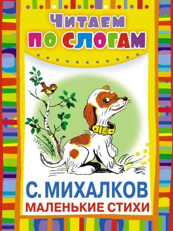 Маленькие стихи Михалков С.В.
