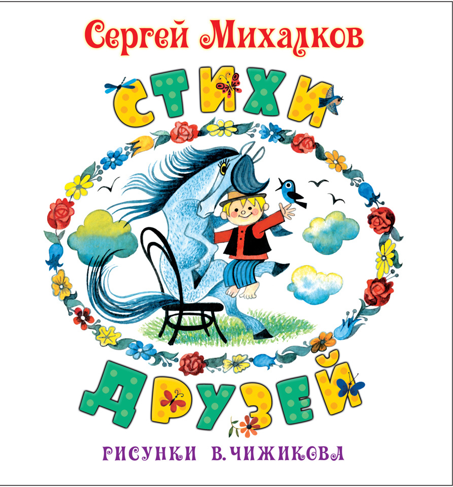 Михалков С.В. Стихи друзей сергей михалков стихи друзей