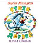 С. Михалков, Рисунки В. Чижикова - Стихи друзей' обложка книги