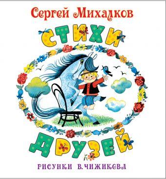 Стихи друзей Михалков С.В.