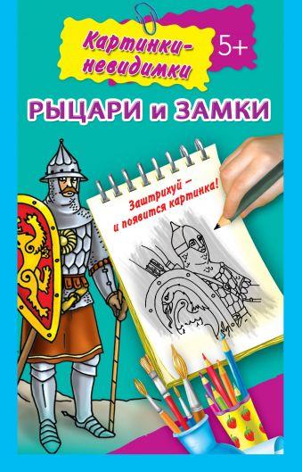 Рыцари и замки 5+ Рахманов А.
