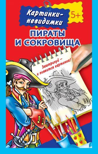 Пираты и сокровища 5+ Рахманов А.