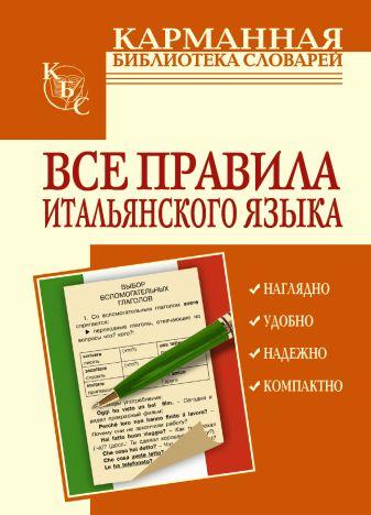 Петрова Л.А. - Все правила итальянского языка обложка книги