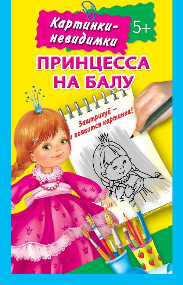 Принцесса на балу 5+ Жуковская Е.Р.
