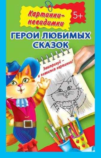 Герои любимых сказок 5+ Л. В. Двинина