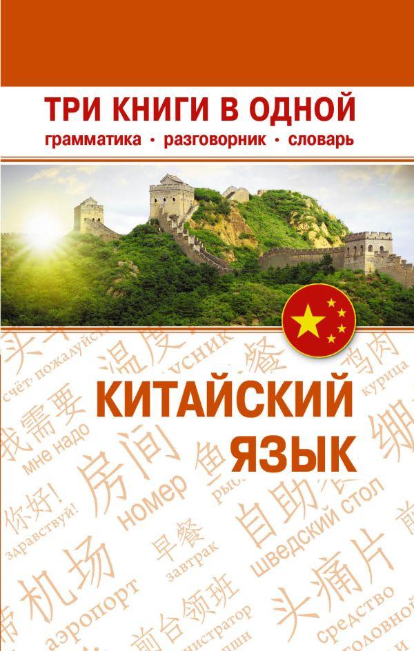 Китайский язык. Три книги в одной. Грамматика, разговорник, словарь Воропаев Н.Н.
