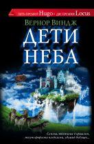 Виндж В. - Дети неба' обложка книги