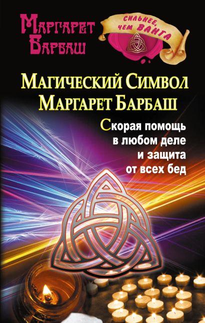 Магический символ Маргарет Барбаш. Скорая помощь в любом деле и защита от всех бед - фото 1