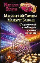 Барбаш Маргарет - Магический символ Маргарет Барбаш. Скорая помощь в любом деле и защита от всех бед' обложка книги