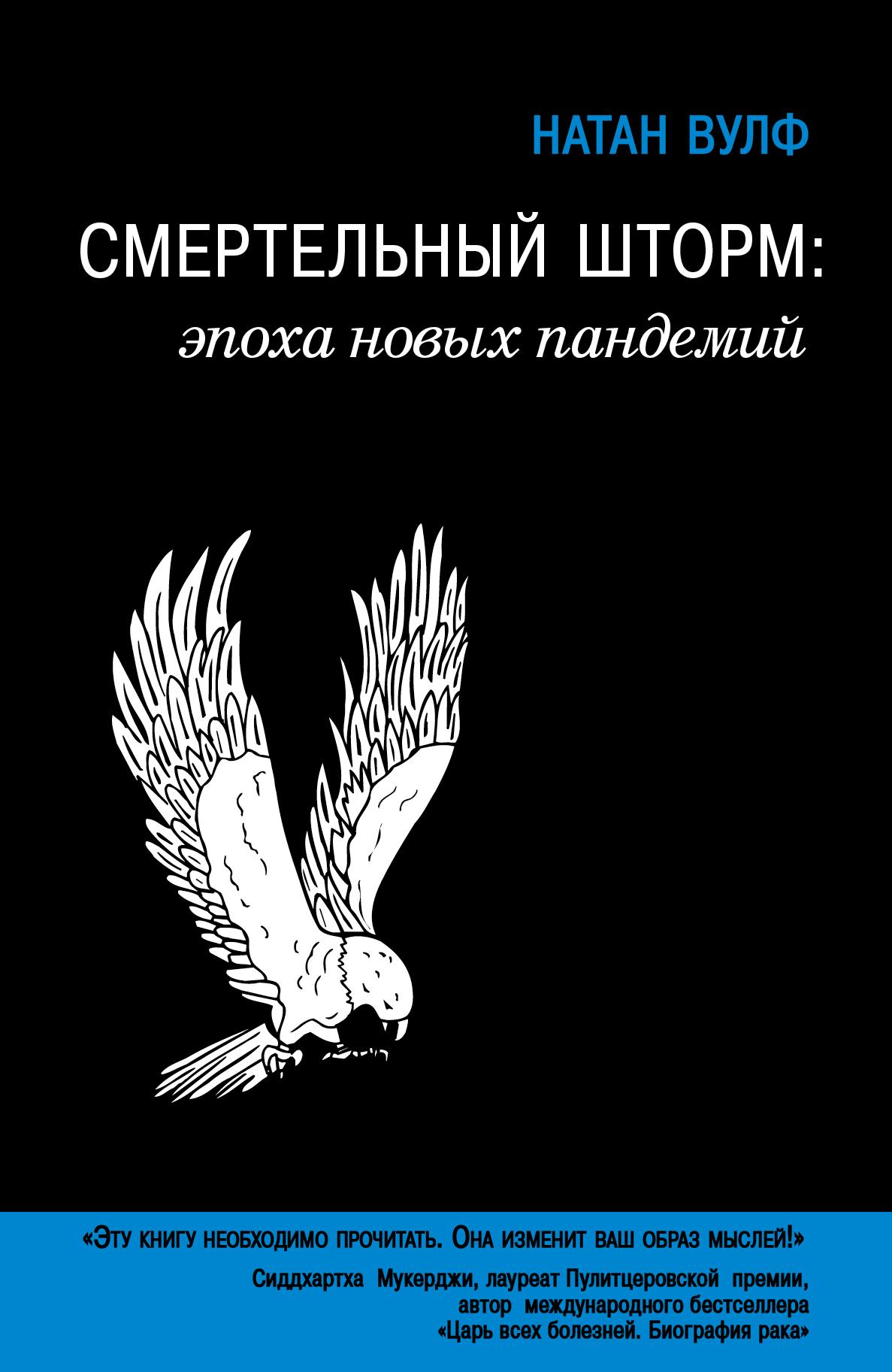 Смертельный шторм: эпоха новых пандемий от book24.ru