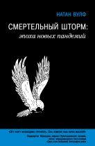 Вулф Н. - Смертельный шторм: эпоха новых пандемий' обложка книги