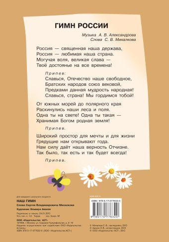 Наш гимн Михалков С.В., Авакян Э.В.