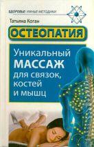 Коган Т. - Остеопатия. Уникальный массаж для связок, костей и мышц' обложка книги