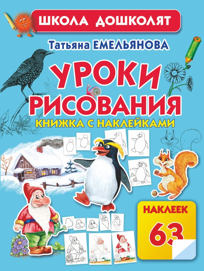 Емельянова Т.А. - Уроки рисования. Книжка с наклейками обложка книги