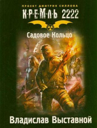 Выставной В. - Кремль 2222. Садовое кольцо обложка книги