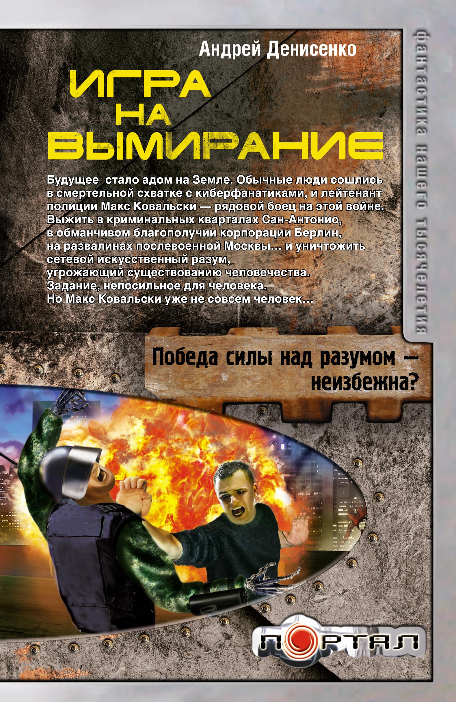 Андрей Денисенко Игра на вымирание youtube в полиции 2017 11 12t19 00