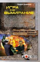 Денисенко А. - Игра на вымирание' обложка книги