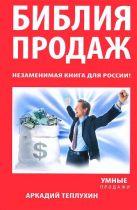 Теплухин А. - Библия продаж. Незаменимая книга для России!' обложка книги