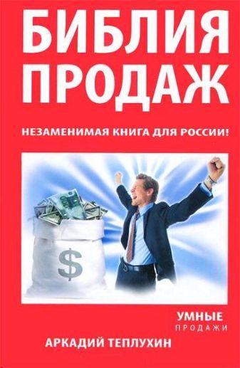 Теплухин А. - Библия продаж. Незаменимая книга для России! обложка книги