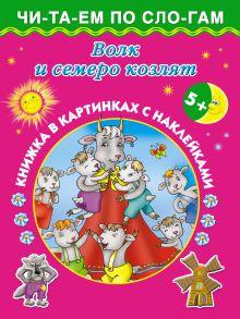 Волк и семеро козлят 5+ Книжка в картинках с наклейками