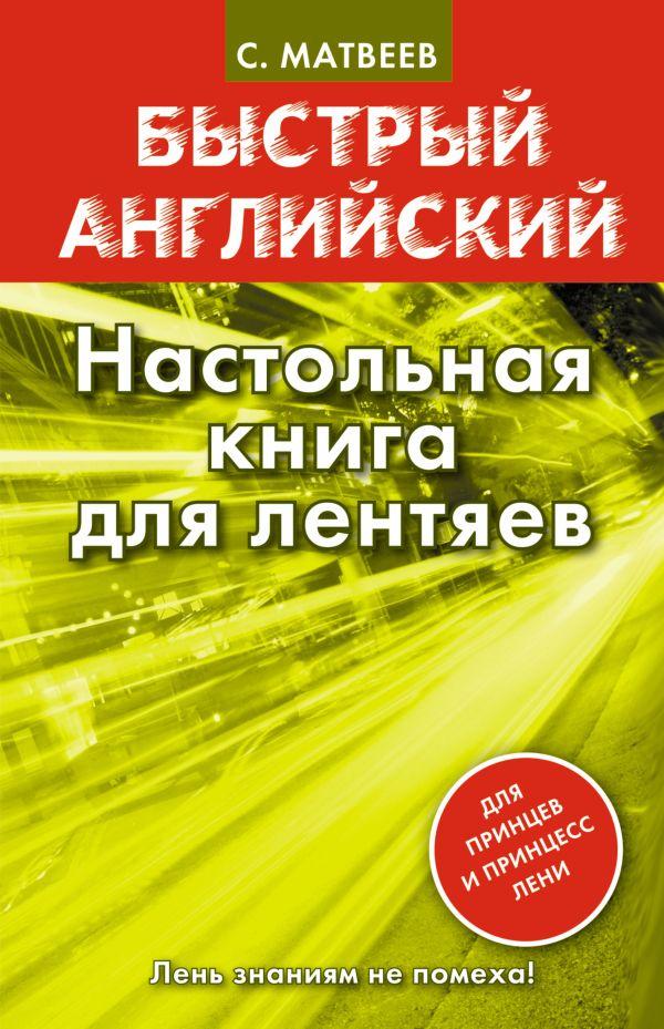 Настольная книга для лентяев Матвеев С.А.
