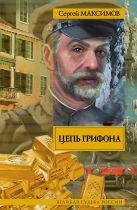 Максимов С. - Цепь Грифона' обложка книги