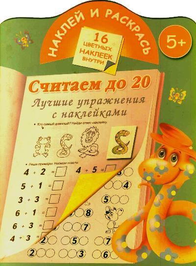 Считаем до 20. Лучшие упражнения с наклейками. Дмитриева В. Г., Двинина Л. В.