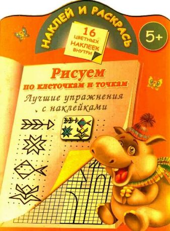 Дмитриева В.Г. - Рисуем по клеточкам и точкам. Лучшие упражнения с наклейками. 5+ обложка книги
