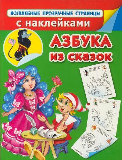 Волшебные прозрачные страницы с наклейками. Азбука из сказок Дмитриева В.Г., Матюшкина Е.