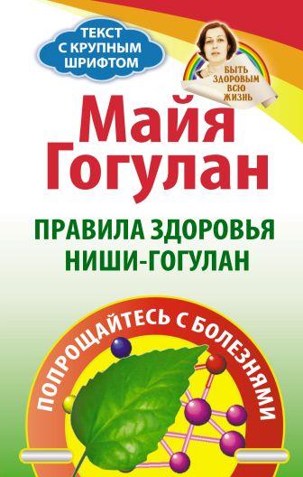 Гогулан М.Ф. - Правила здоровья Ниши-Гогулан. Попрощайтесь с болезнями обложка книги