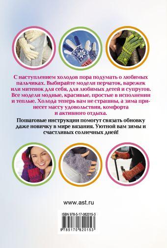 Простейший способ вязать варежки, перчатки, митенки Хуг В.