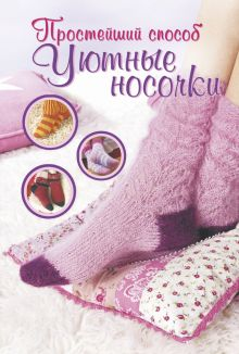 Уютные носочки