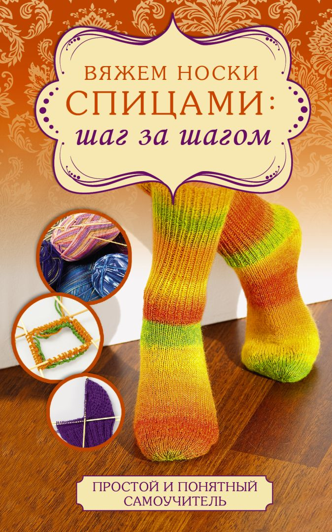 Вяжем носки спицами: шаг за шагом
