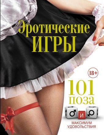 Эротические игры. 101 поза и максимум удовольствия
