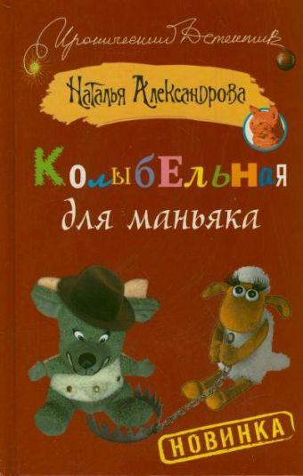 Колыбельная для маньяка Александрова Наталья