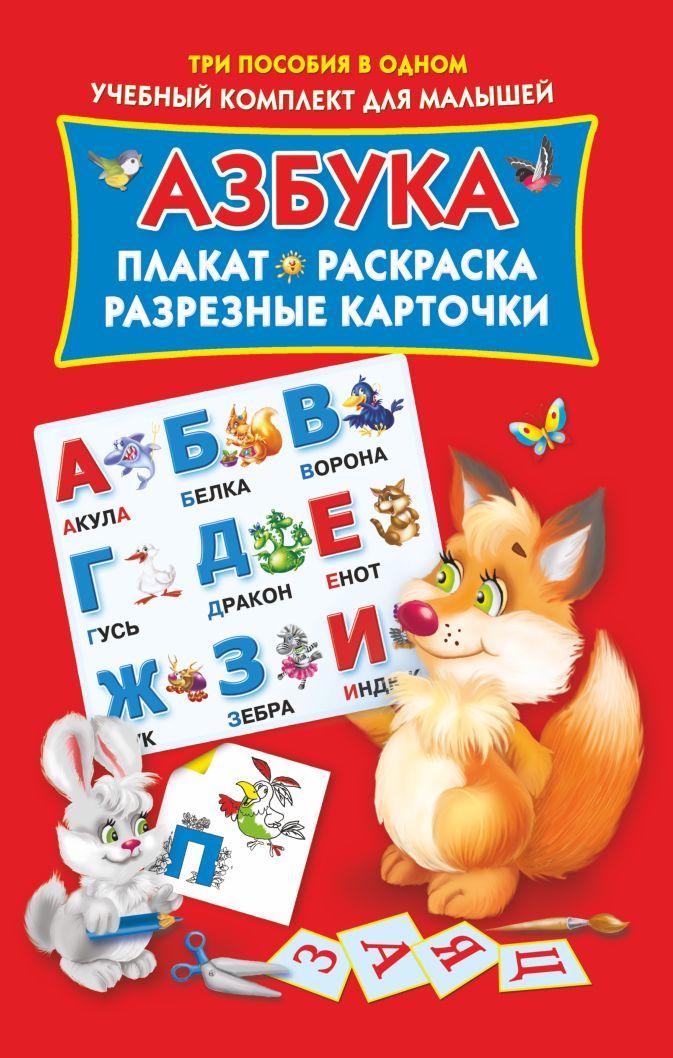 Матюшкина К., Емельянова Т.А. - Азбука. Плакат, раскраска, разрезные карточки обложка книги