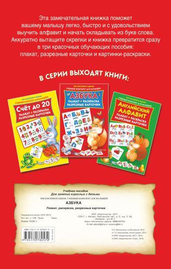 Азбука. Плакат, раскраска, разрезные карточки Матюшкина К., Емельянова Т.А.
