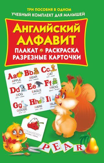 Английский алфавит. Плакат, раскраска, разрезные карточки Матюшкина К., Емельянова Т.А.,