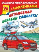 Автомобили, корабли, самолеты. 96 наклеек