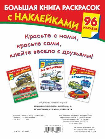 Автомобили, корабли, самолеты. 96 наклеек Глотова В.Ю.