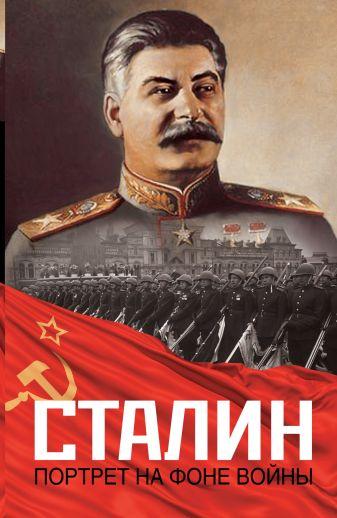 Шестаков В.А. - Сталин. Портрет на фоне войны обложка книги