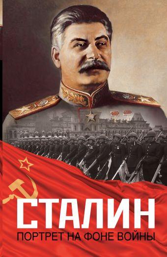 Сталин. Портрет на фоне войны Шестаков В.А.