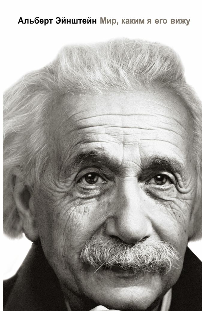 Эйнштейн А. - Мир, каким я его вижу. обложка книги