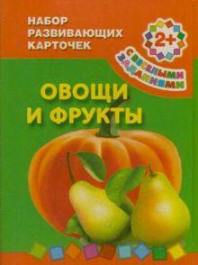 Овощи и фрукты 2+, Набор развивающих карточек