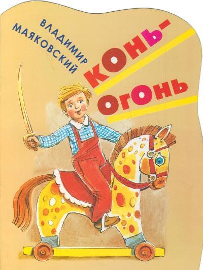 Конь-огонь Маяковский В.В.